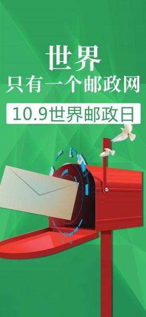 10月9日世界邮政日