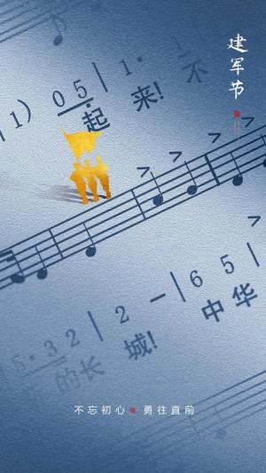 建军节的国歌乐谱手机壁纸