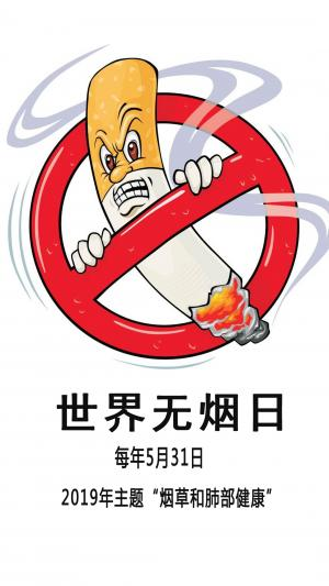 2019年世界無煙日禁煙健康宣傳精美圖片