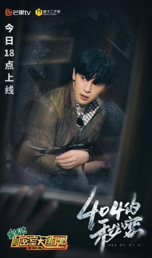 《密室大逃脱第二季》第一期人物海报图片