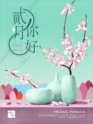 二月你好桃花手绘海报图片