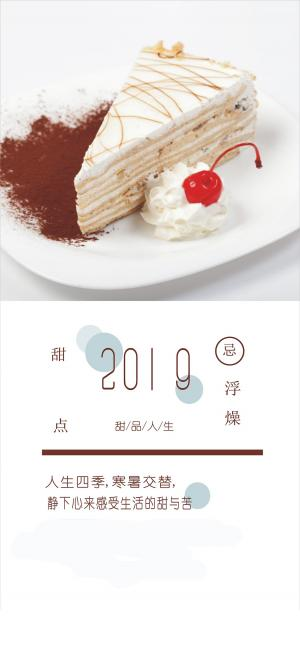2019忌浮躁甜点锁屏图片