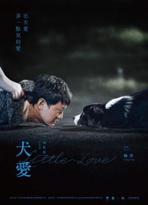 《犬爱》高清海报图片