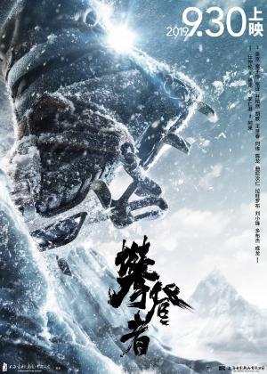 吴京胡歌剧情电影《攀登者》定档海报