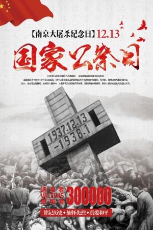 南京大屠杀纪念日