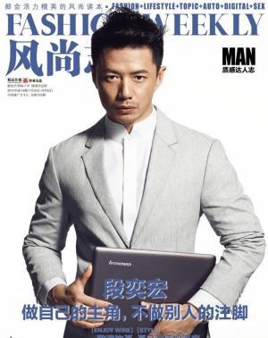 段奕宏登《风尚志》杂志封面