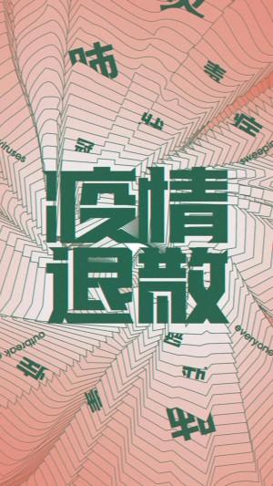 疫情退散,武汉加油图片
