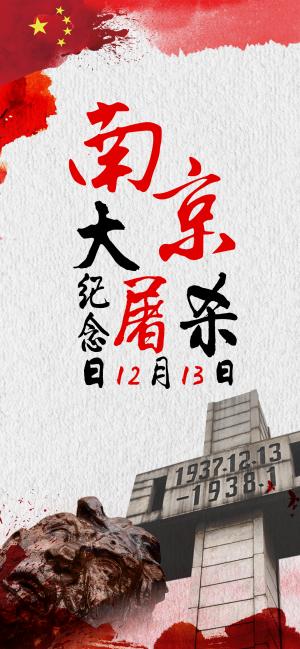 南京大屠杀纪念日之勿忘国耻