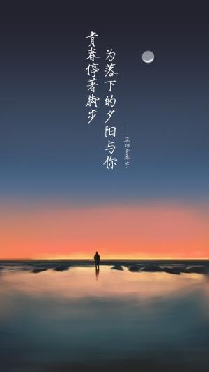 五四青年节的夕阳壁纸