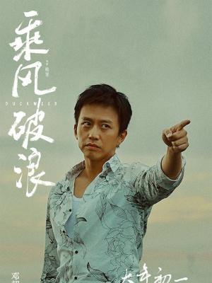 电影《乘风破浪》人物海报