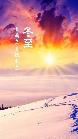 冬至唯美夕阳文字图片壁纸
