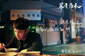 """马思纯黄景瑜《荞麦疯长》""""归家""""版剧照文字海报"""