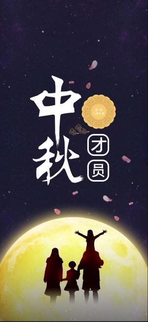 中秋佳节,人月两团圆