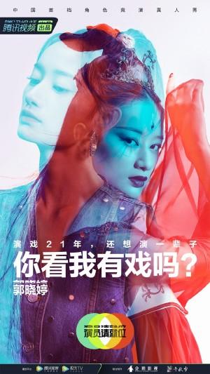 郭晓婷《演员请就位第二季》宣传海报图片