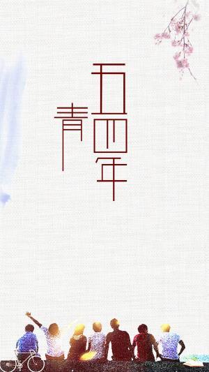 简约小清新五四青年节壁纸