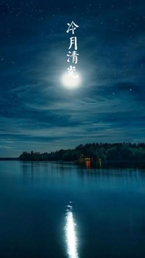 寒衣节清冷的月光