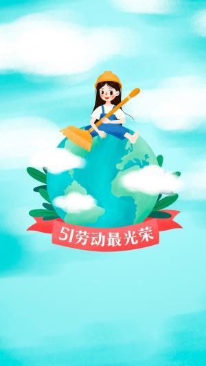 51劳动节手绘可爱女孩插画