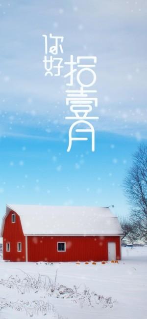 十一月你好唯美雪景壁纸