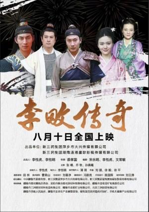 《李畋传奇》宣传海报图片