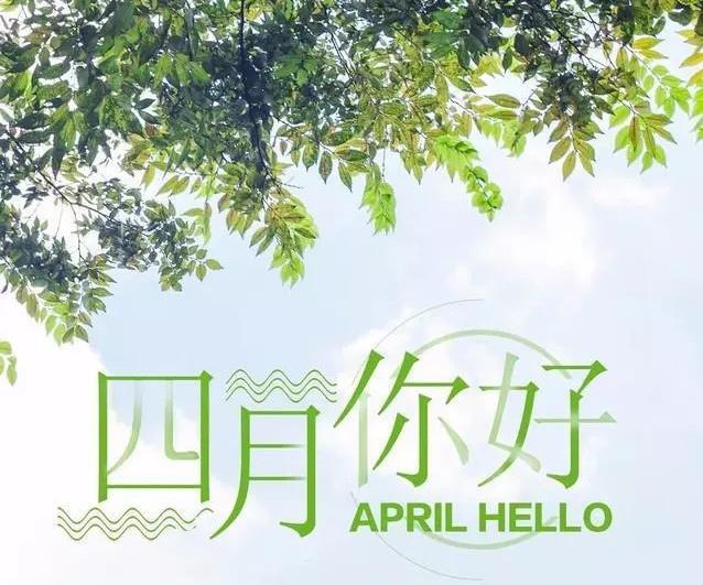 三月再见,四月你好
