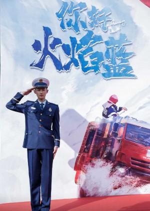 《你好火焰蓝》文字海报图片