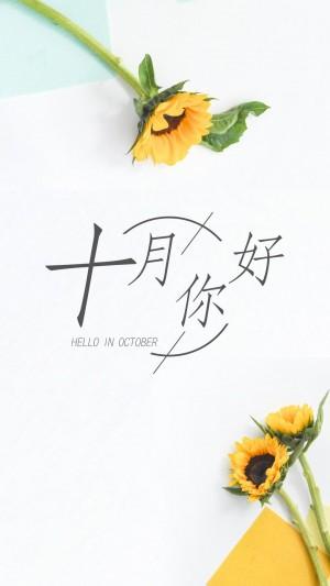 十月你好清新淡雅菊花文字配图