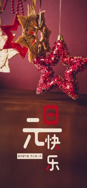 新年的一年 开心每一天
