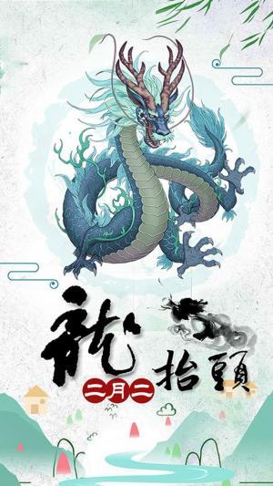 二月二龙抬头春龙节传统习俗