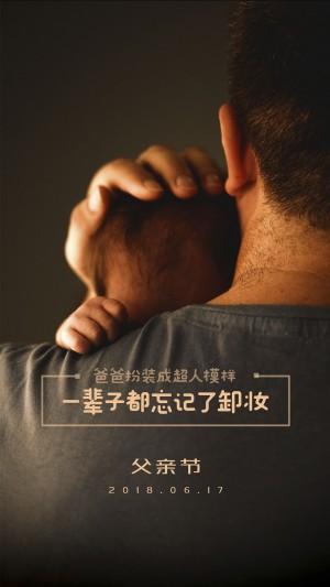 父亲怀抱孩子满满父爱画面温馨图片