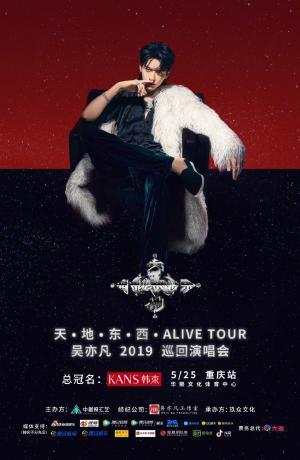 吴亦凡酷帅个性2019巡回演唱会海报图片
