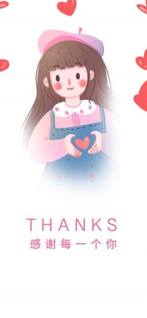 感恩节之感谢每一个你