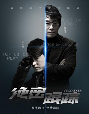 犯罪动作电影《绝密跟踪》郑雨盛剧照