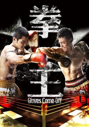 《拳王》精彩电影封面宣传海报图片