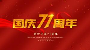 2020年国庆节喜庆海报