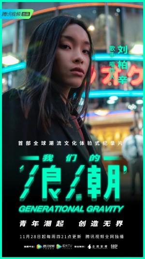《我们的浪潮》人物高清海报图片