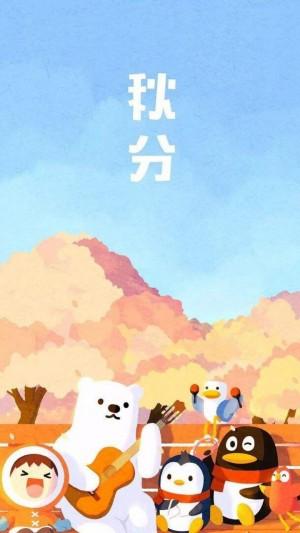 卡通版二十四时节秋分