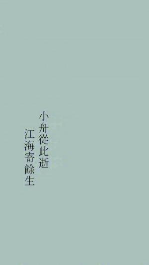 简约个性古风文字图片手机壁纸