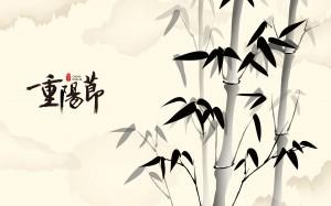 九月初九重阳节水墨画作