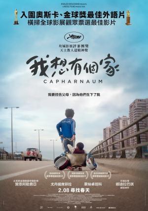 催泪剧情片《何以为家》迦百农中文海报