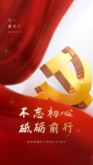 喜庆中国共产党成立99周年