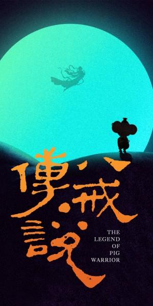 猪八戒·传说 (2019)