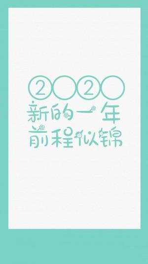 2020祝前程似锦