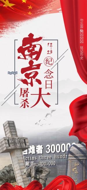 南京大屠杀纪念日之振兴中华