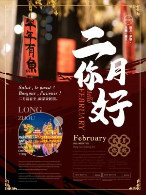 二月你好简约喜庆海报