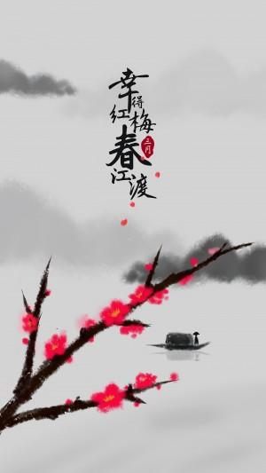 三月,幸得红梅春江渡手机壁纸