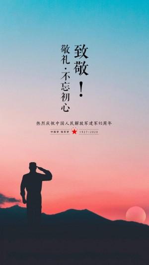 建军节致敬中国军人