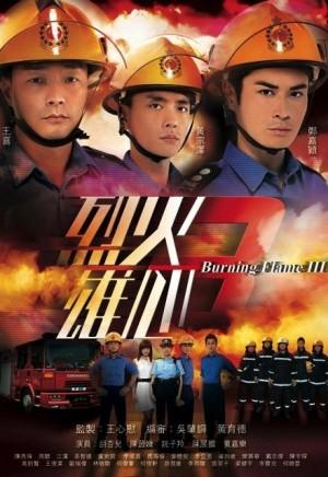 《烈火雄心III》电影封面精彩宣传海报图片