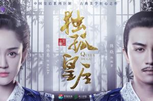 2019年陈乔恩陈晓主演电视剧《独孤皇后》