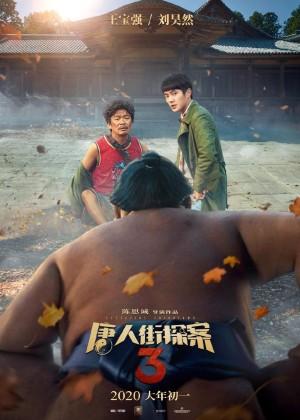 喜剧《唐人街探案3》宣传海报图片