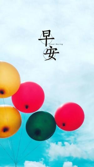 早安彩色气球清新唯美手机壁纸